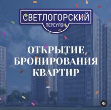 открытие бронирования квартир с 10.09.2020г.